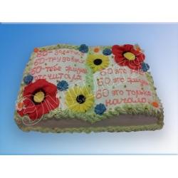 Торт книга №23